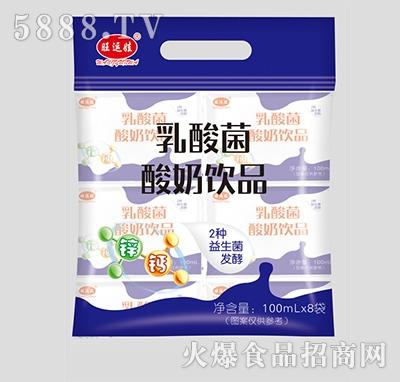 旺运娃乳酸菌酸奶饮品100mlx8袋