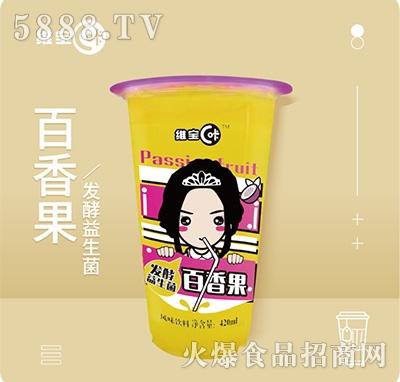维宝百香果益生菌420mlx30杯箱