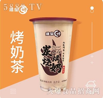 维宝炭烧烤奶奶茶风味饮料420mlx30杯箱