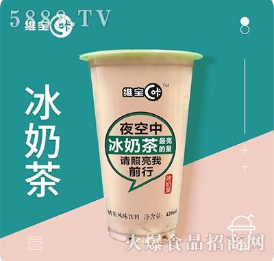 维宝冰奶茶风味饮料420mlx30杯箱