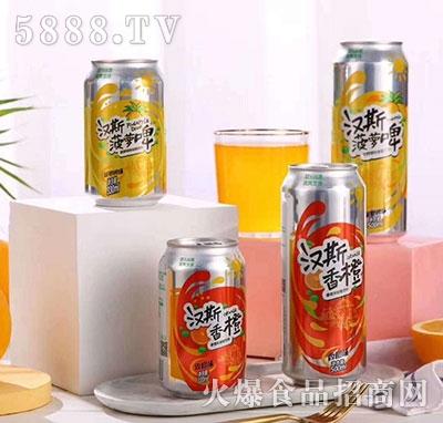 汉斯菠萝啤、香橙味饮料330ml、500ml
