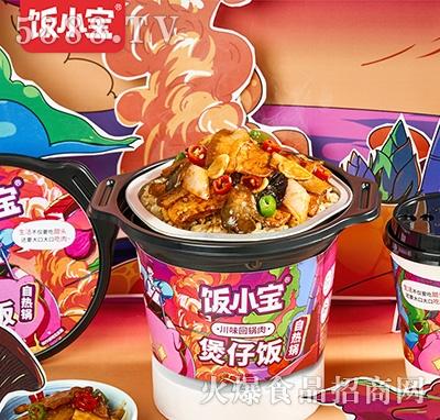 饭小宝川味回锅肉自热煲仔饭
