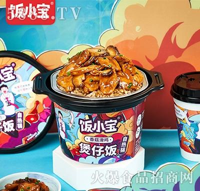 饭小宝香菇滑鸡自热煲仔饭