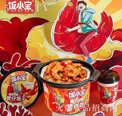 饭小宝香辣虾仁自热煲仔饭