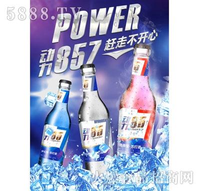 动力857苏打酒