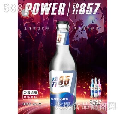 动力857苏打酒纯情型