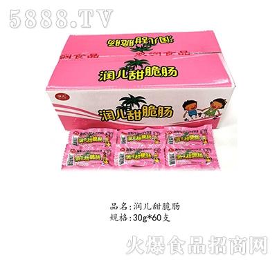 润儿甜脆肠30gx60支