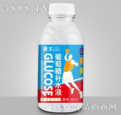 赛王葡萄糖补水液原味450ml