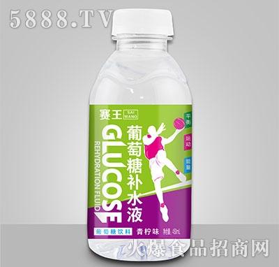 赛王葡萄糖补水液青柠味450ml