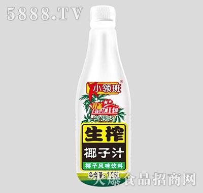 小领班生榨椰子汁1.25L
