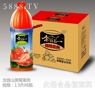 念翁山草莓果肉果汁1.5Lx6