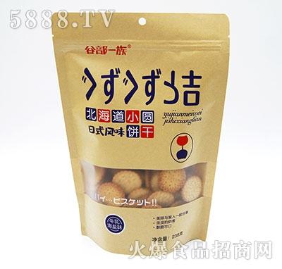 谷部一族北海道小圆饼干牛乳海盐味238g