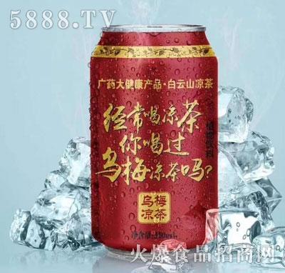 白云山乌梅凉茶(罐)