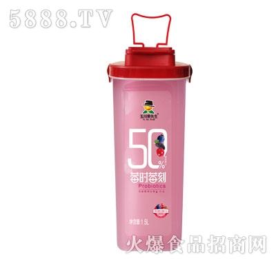 玉川果先生乐扣杯乳酸菌时莓刻混合莓果汁1.5L