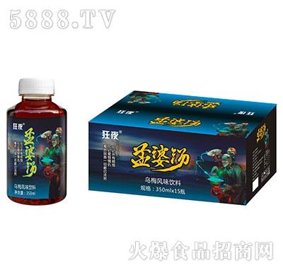 狂夜孟婆汤乌梅风味饮料350mlx15