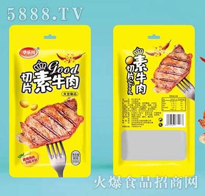 华乐川切片素牛肉80g