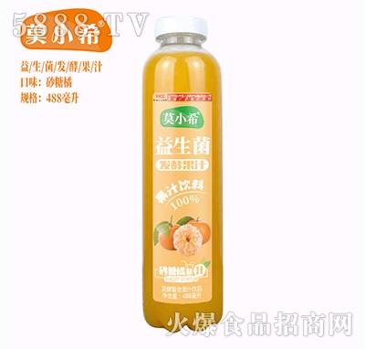 莫小希益生菌发酵复合果汁砂糖橘汁488ml