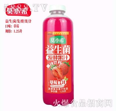 莫小希益生菌发酵复合果汁草莓味1.25L