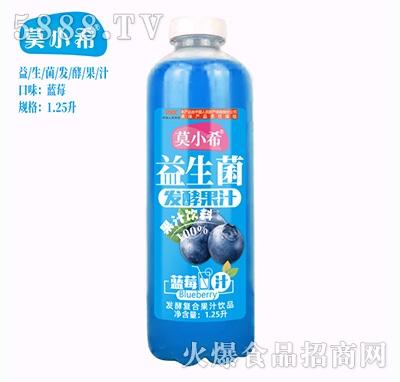 莫小希益生菌发酵复合果汁蓝莓汁1.25L