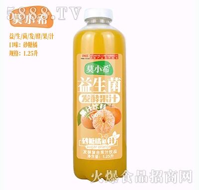 莫小希益生菌发酵复合果汁砂糖橘汁1.25L