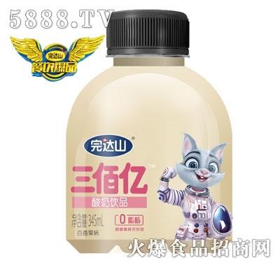 完达山三佰亿酸奶饮品百香果味(瓶)