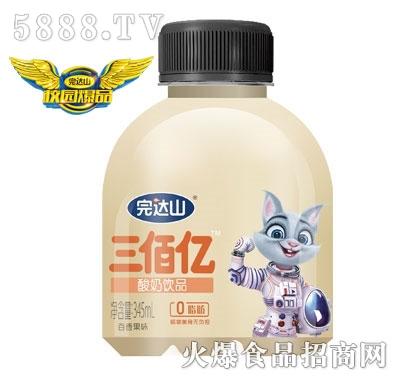 完达山三佰亿酸奶饮品百香果味