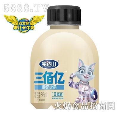 完达山三佰亿酸奶饮品百香果味345ml