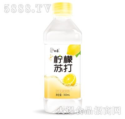 白象柠檬苏打360ml