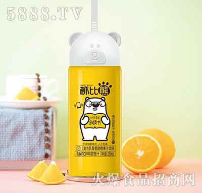 杯比熊350ml甜橙味果汁
