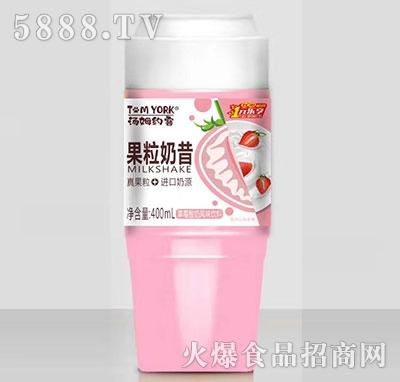 汤姆约客果粒奶昔草莓酸奶400ml