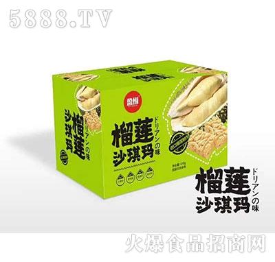 网红饼干盈悦榴莲沙琪玛批发418克