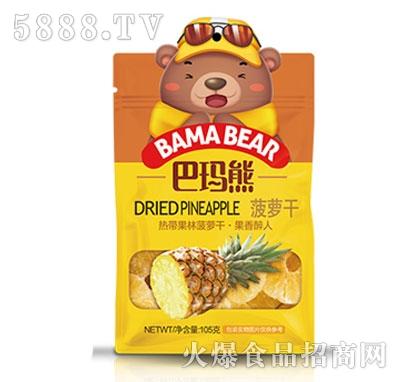 巴玛熊菠萝干105g