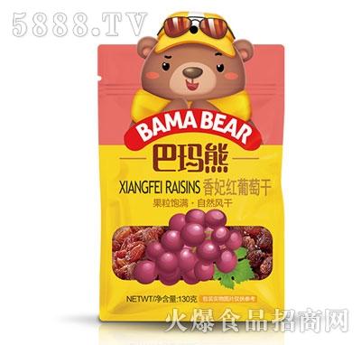 巴玛熊香妃红葡萄干130g