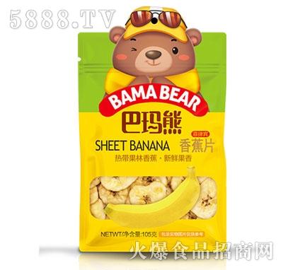 巴玛熊香蕉片105g