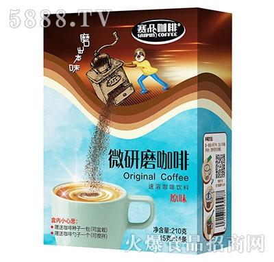 赛品咖啡微研磨咖啡原味210g