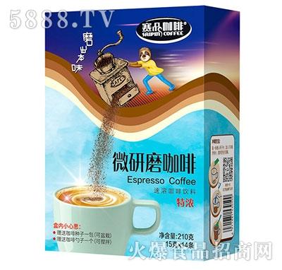 赛品咖啡微研磨咖啡特浓210g