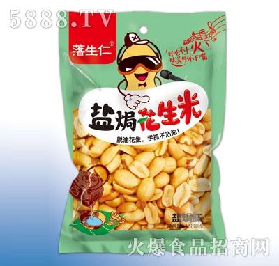 落生仁盐�h花生米产品图