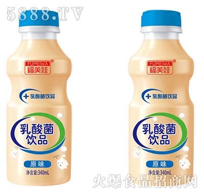 福美娃乳酸菌饮品原味340ml