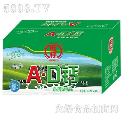旺仔AD钙乳酸菌饮品220ml×24瓶