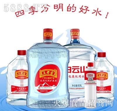 王老吉矿泉水