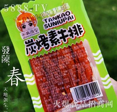 小翁同学炭烤素牛排辣条