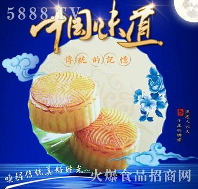 溢华斋月饼(图)