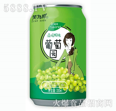 笑为鲜葡萄园葡萄味汽水330ml