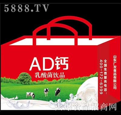 AD钙乳酸菌饮品
