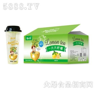 白小乐柠檬饮料630mlX15