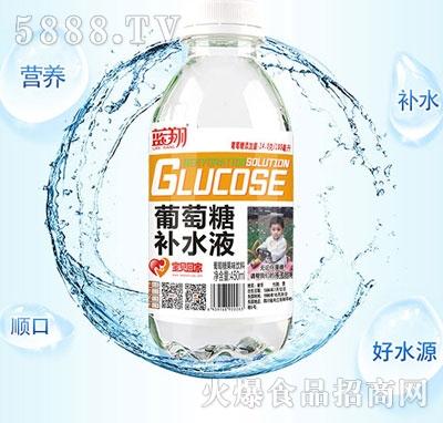 蓝翔葡萄糖补水液450ml(瓶装)