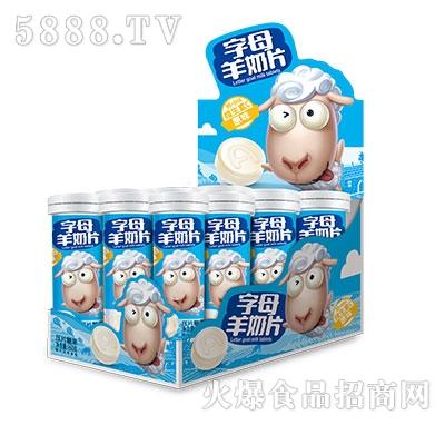 意美特字母羊奶片原味压片糖果160g