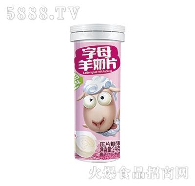意美特字母羊奶片压片糖果24g