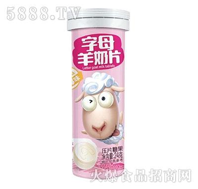意美特字母羊奶片草莓味压片糖果24g