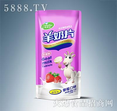 意美特羊奶片袋装2板装草莓味